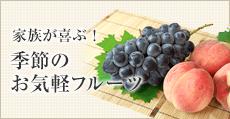 家族が喜ぶ! 季節のお気軽フルーツ