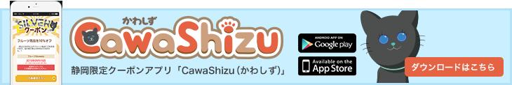 静岡限定クーポンアプリ「CawaShizu(かわしず)」