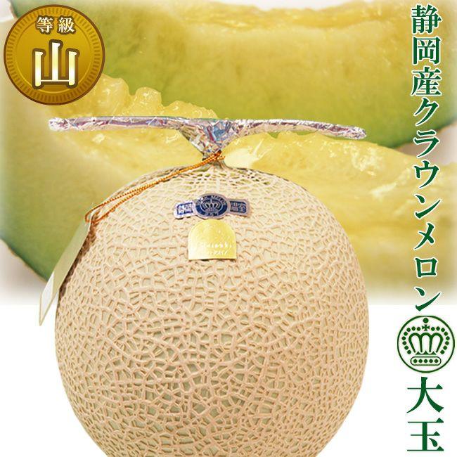 静岡産クラウンメロン【山】大玉サイズ1個