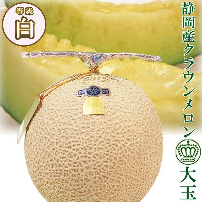 静岡産クラウンメロン【白】大玉サイズ1個